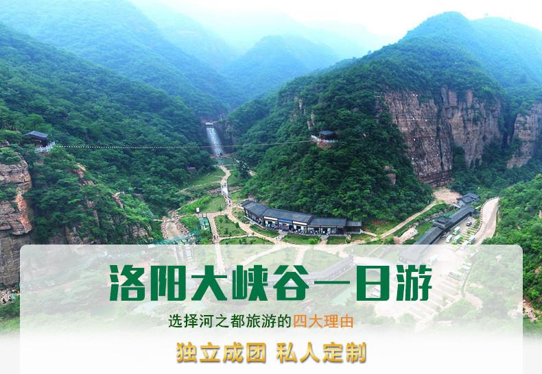 洛阳龙潭大峡谷一日游(世界地质公园,山水画廊)