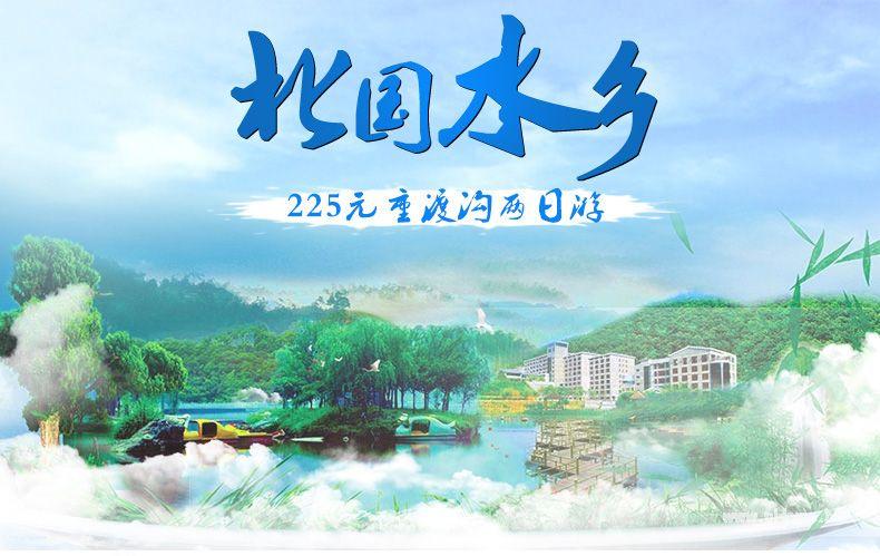 郑州出发 北国水乡 洛阳栾川重渡沟精品两日游