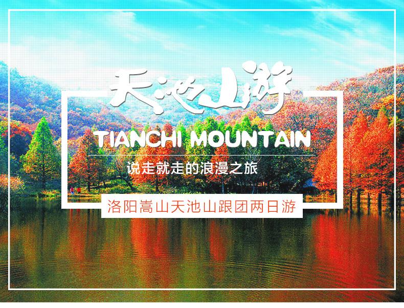 【郑州到洛阳天池山旅游团】郑州到天池山两日游