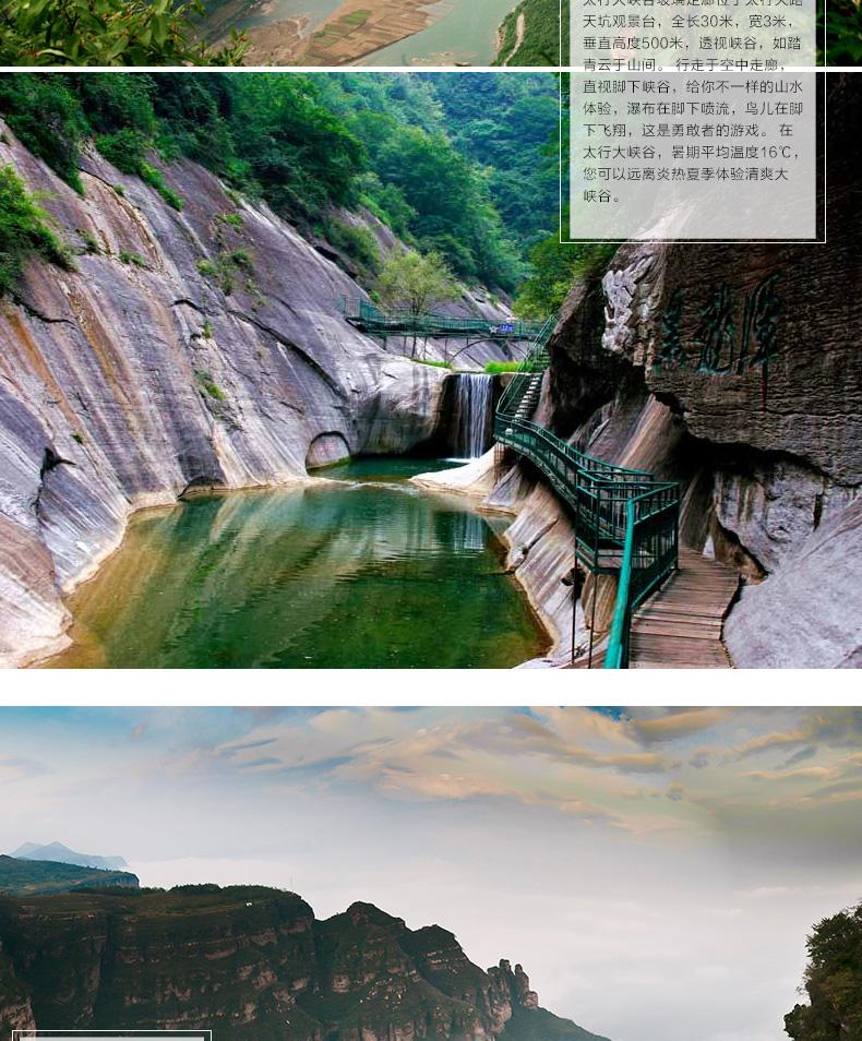 新乡太行大峡谷
