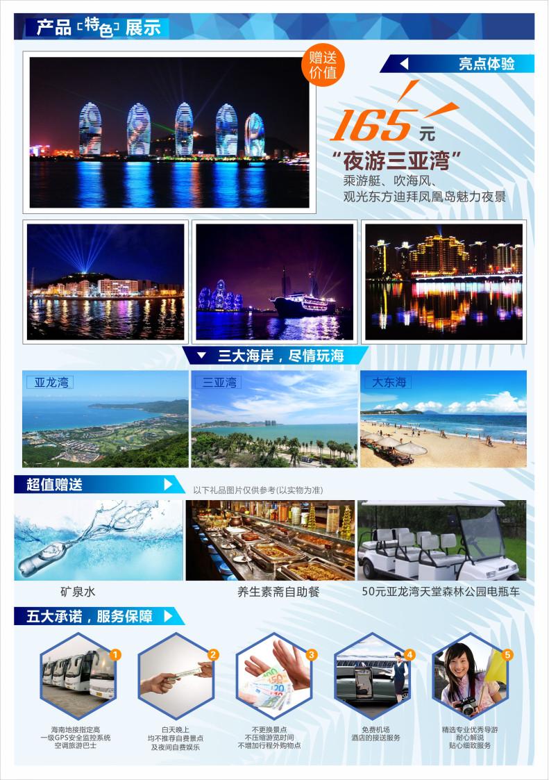郑州到三亚旅游团
