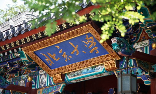 郑州到北京皇城精选纯玩双高三日游