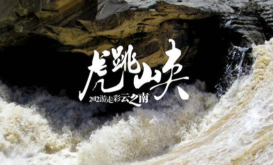 郑州到昆明、大理、丽江、香格里拉双飞8天【至尊香格里拉】_4