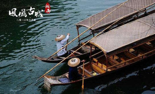 【全陪团】张家界(袁家界、天子山、黄石寨)+大峡谷(玻璃桥)+凤凰双卧6日_4