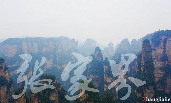 【全陪团】张家界(袁家界、天子山、黄石寨)+天门山(玻璃栈道)+凤凰双卧6日